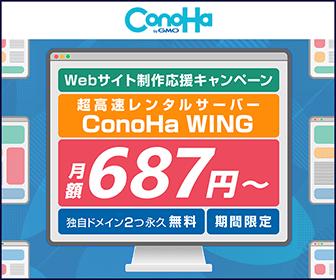 bgt?aid=190730305266&wid=004&eno=01&mid=s00000000018035043000&mc=1 ブログ初心者におすすめ!2円から使えるレンタルサーバーのConoHa WING