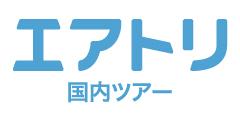 エアトリ(国内ツアー JAL利用のみ)