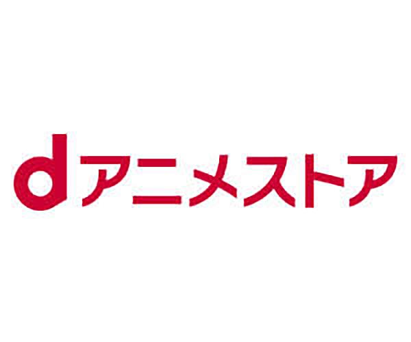 【dアニメストア】無料アニメ見放題
