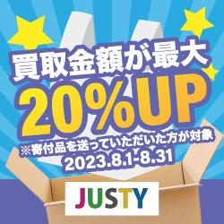 謝礼UP!!簡単♪アイドルグッズ高額買取【アイドル館】利用モニター