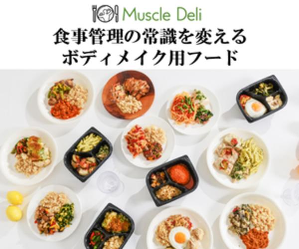 マッスルデリの食事は脂肪を減らし、筋肉を増やすために役立ちます