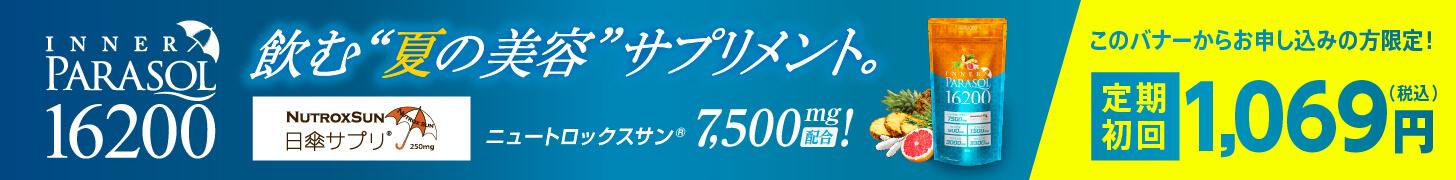 インナーパラソル16200のアフィリエイト広告