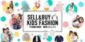 子供服のUSEDファッションサイト【キャリーオン】