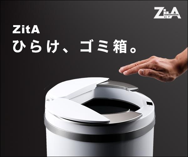 ひらけ、ゴミ箱!!自動ゴミ箱