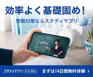 高校・大学受験コース
