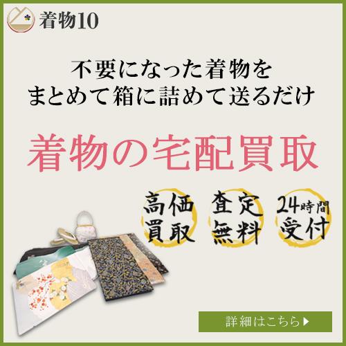 着物10(旧:ヤマトク)