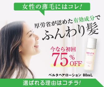 ベルタ育毛剤の広告