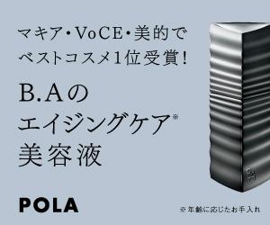 【POLA】最高峰ブランドB.Aの新感覚美容液 B.Aセラムレブアップ