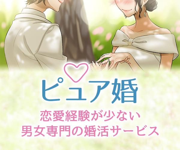 「ピュア婚」