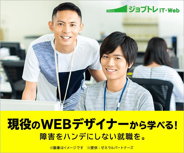 Webデザイン専門の就労移行支援【atGPジョブトレIT・Web】