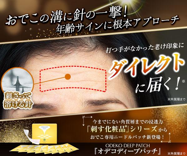 目を見開いたとき、眉毛を上げるとき おでこの横に伸びる溝=年齢サイン!