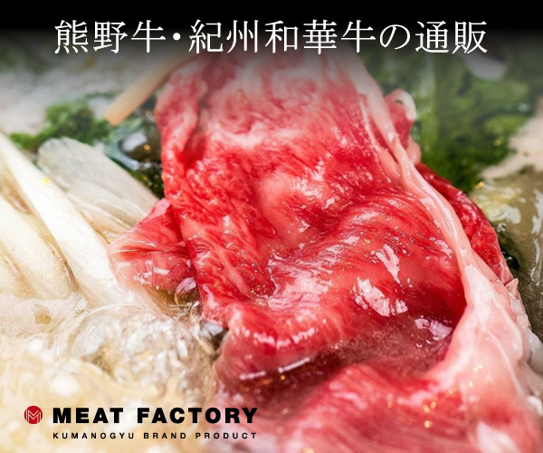 Meat Factory(ミートファクトリー)