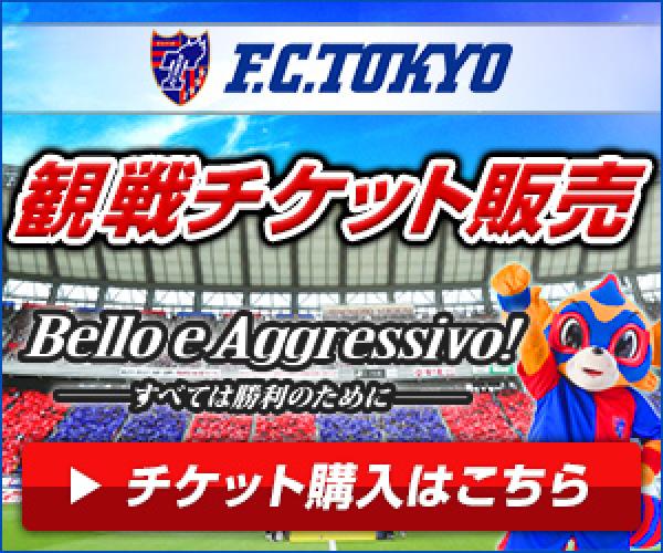日本代表を多数輩出するJリーグ1部チーム【FC東京】