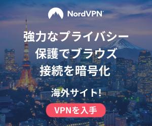 NordVPNのサービス紹介