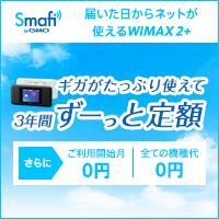 GMOインターネット株式会社【Smafi WiMAX】