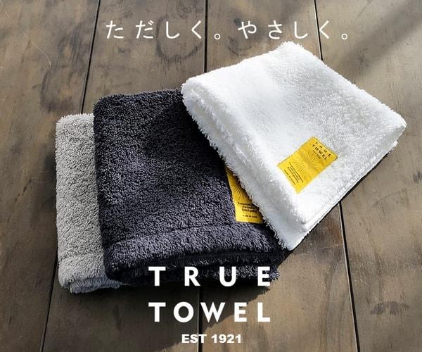 どこまでも濃密でどこまでもシンプルな今治産タオル【TRUE TOWEL】