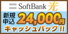 SoftBank光【おとくライン.jp 】