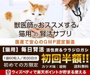 (お試し・通常商品)獣医師推奨】猫用サプリ(カツオ味)「毎日腎活 活性炭&ウラジロガシ」