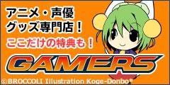 【ゲーマーズ】アニメ、グッズ、ゲーム、声優、フィギュア多数販売