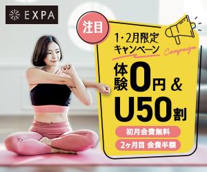 月額制通い放題暗闇フィットネス【EXPA】