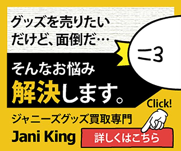 ジャニーズグッズ買取の【ジャニキング】