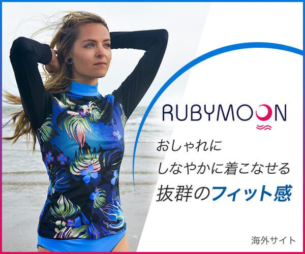 アクティブウェアブランド【RUBYMOON】