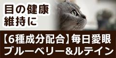 猫用 毎日愛眼ブルーベリー&ルテインのポイント対象リンク