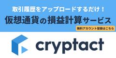 【tax@cryptact】 会員登録