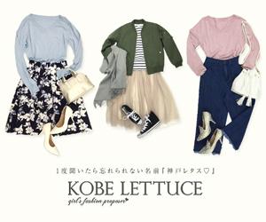 安カワファッション♪毎日新作アップ♪【神戸レタス】