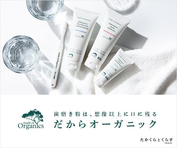 ホワイトニング トゥースペースト <シルクパウダー>100g ¥1,760(税込)