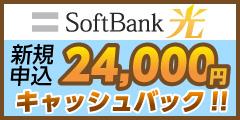 softbank光 おとくライン.jpのポイント対象リンク