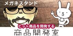 TOYO CASE商品開発室