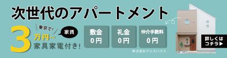 東京 家具家電、調理道具・清掃サービス付き!敷金・礼金・仲介手数料0!