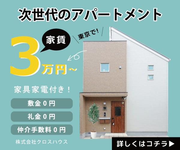 東京、家賃が3万円~ 敷金0円、礼金0円、仲介手数料0円!初期費用3万円のみ。