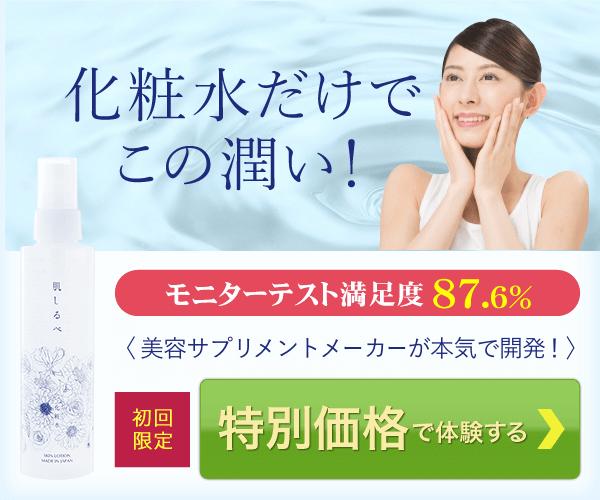 もらえるモール|美容サプリメーカーが開発!肌しるべ化粧水