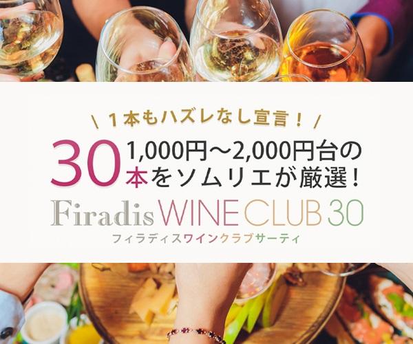 Firadis WINE CLUB30