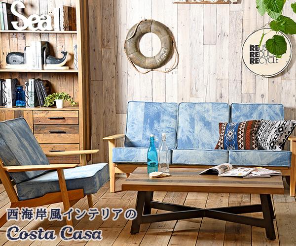 西海岸風インテリア家具の販売【Costa Casa】