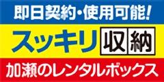 加瀬倉庫【レンタルボックス】