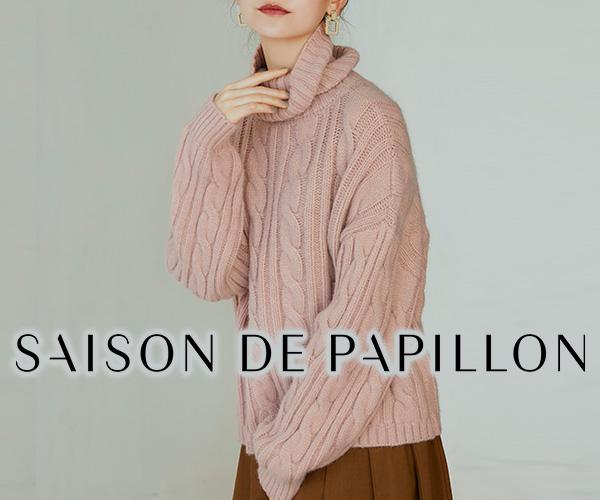 【セゾンドパピヨン】プチプラファッション