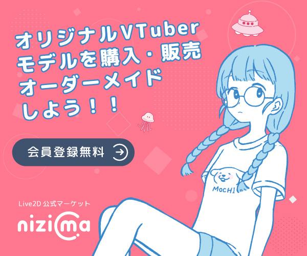 Live2D公式マーケット【nizima】
