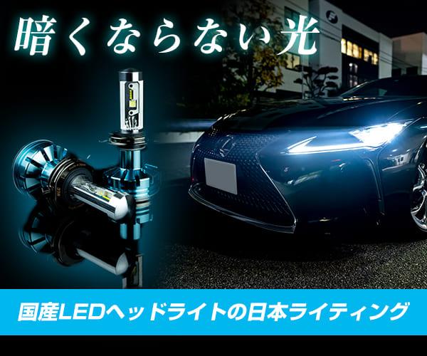 [国産] LEDヘッドライト販売【車好きのエンジニア集団 日本ライティング】