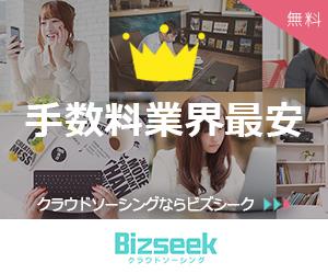 ワーカー手数料業界最安!クラウドソーシングサービス【Bizseek】