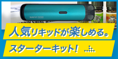 手軽に禁煙!【JUULスターターキット】