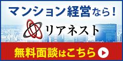 マンション投資の無料コンサルティング【リアネスト】