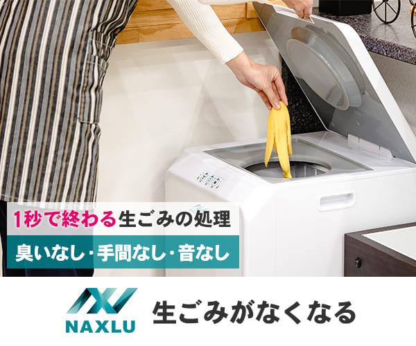 生ごみ処理機【ナクスル(NAXLU)】