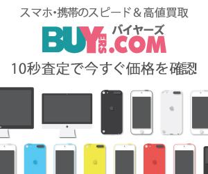 【バイヤーズ】携帯・スマホ買取