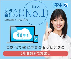 売上実績No.1!2人に1人が使う【弥生シリーズ】