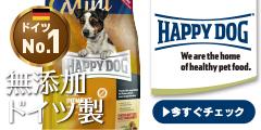 ペット先進国ドイツNo.1ペットフード【HAPPY DOG】