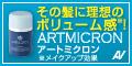 アートネイチャー【アートミクロン】