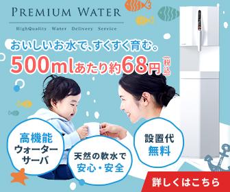 【プレミアムウォーター】富士山天然水の宅配水